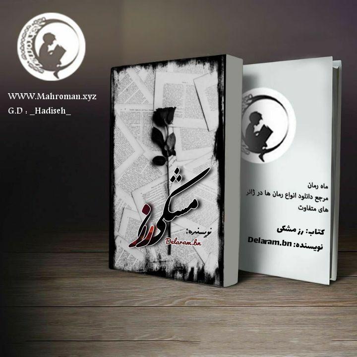 جلد رمان رز سیاه